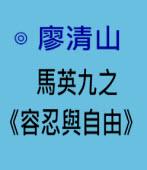 馬英九之《容忍與自由》- ◎廖清山 -台灣e新聞