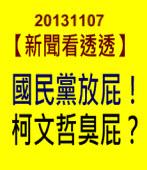 20131107【新聞看透透】國民黨放屁!柯文哲臭屁?-台灣e新聞