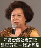 守護台灣公義之夜 黑牢五年-釋放阿扁 -台灣e新聞