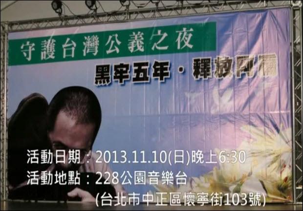 守護台灣公義之夜 黑牢五年-釋放阿扁