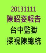 20131111 台中監獄探視陳總統-陳昭姿報告-台灣e新聞