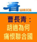 曹長青:胡適為何痛恨聯合國 -台灣e新聞