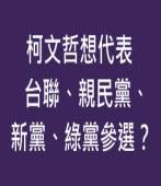 柯文哲想代表台聯、親民黨、新黨、綠黨參選? -台灣e新聞