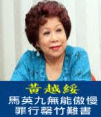 馬英九無能傲慢 罪行罄竹難書-◎ 黃越綏 -台灣e新聞