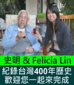 史明 & Felicia Lin - 紀錄台灣400年歷史歡迎您一起來完成-台灣e新聞