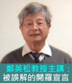 鄭英松教授主講:被誤解的開羅宣言 - 台灣e新聞