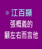 張概義的顧左右而言他-◎江百顯 -台灣e新聞