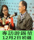 《寇寇早餐時間》專訪游錫? 參選新北市長- 台灣e新聞
