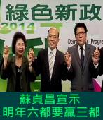 蘇貞昌宣示:明年六都要贏三都-台灣e新聞