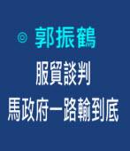 服貿談判 馬政府一路輸到底 -◎郭振鶴 -台灣e新聞