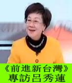 呂秀蓮親上火線從容應戰 表現可圈可點- 台灣e新聞