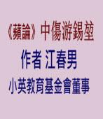 《鯨魚網站》評:《蘋果日報》中傷游錫? - 台灣e新聞