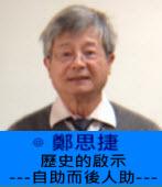 歷史的啟示---自助而後人助--- ◎鄭思捷-台灣e新聞