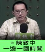 ◎ 陳致中主持《一邊一國時間》-台灣e新聞