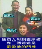 馬英九母親秦厚修和三個姐姐是劉政池的門神 - 台灣e新聞