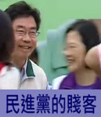 民進黨的賤客 -台灣e新聞