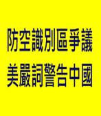 防空識別區爭議 美嚴詞警告中國 美國務卿凱瑞批片面改變現狀 國防部長哈格爾稱將增加誤判風險  -台灣e新聞