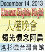 人權晚會-◎ 台灣人權協會主辦 -台灣e新聞