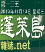 第135期《蓬萊島雜誌 .net 雙週報》電子報-台灣e新聞