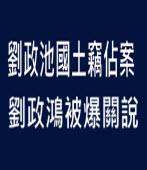 劉政池國土竊佔案 劉政鴻被爆關說 -台灣e新聞