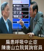 扁患呼吸中止症 陳唐山立院質詢官員 -台灣e新聞