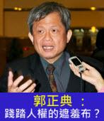 踐踏人權的遮羞布?-作者:台灣醫社社長 郭正典-台灣e新聞