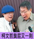 柯文哲臭屁又一則 -台灣e新聞