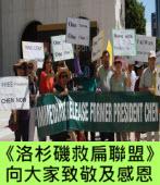 《洛杉磯救扁聯盟》向大家致敬及感恩 -台灣e新聞