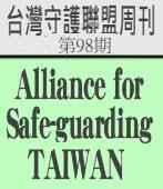 第98期台灣守護周刊|台灣e新聞