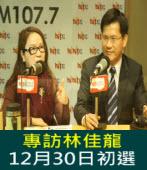 《寇寇早餐時間》專訪林佳龍-參選台中市長 - 台灣e新聞