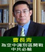 曹長青:為空中識別區開戰,中共必輸 -台灣e新聞