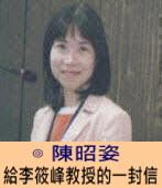 給李筱峰教授的一封信  (2009年2月) - ◎陳昭姿-台灣e新聞