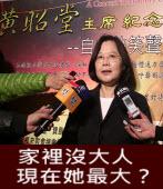 家裡沒大人,現在她最大? -台灣e新聞