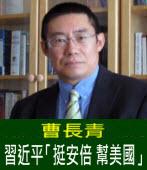 曹長青:習近平「挺安倍 幫美國」-台灣e新聞