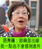 游錫?出線,呂秀蓮:我一點也不會感到意外 -台灣e新聞