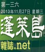 第136期《蓬萊島雜誌 .net 雙週報》電子報-台灣e新聞