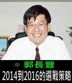 2014到2016的選戰策略──將「阿扁的事」變成「民進黨的事」-◎郭長豐 -台灣e新聞