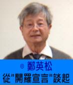 從「開羅宣言」談起  - ◎鄭英松-台灣e新聞
