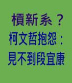槓新系? 柯文哲:見不到段宜康 -台灣e新聞