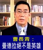 曹長青:曼德拉絕不是英雄 -台灣e新聞
