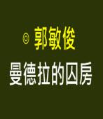 曼德拉的囚房 -◎ 郭敏俊 - 台灣e新聞
