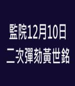監院12月10日二次彈劾黃世銘-台灣e新聞