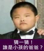 猜一猜!誰是小孩的爸爸?-台灣e新聞