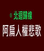 阿扁人權悲歌- ◎北迴歸線 -台灣e新聞