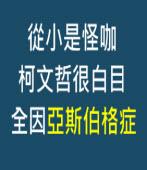 從小是怪咖 柯文哲很白目 全因亞斯伯格症 -台灣e新聞