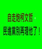 自走炮柯文哲,民進黨別再理他了! -台灣e新聞
