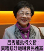 呂秀蓮批柯文哲:莫糟蹋汙衊唱衰民進黨 -台灣e新聞
