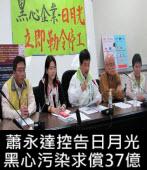 日月無光,蕭永達控告台企黑心污染求償37億 -台灣e新聞