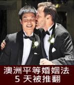 澳洲平等婚姻法 5天被推翻 -台灣e新聞