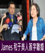 James 和于美人簽字離婚 -台灣e新聞